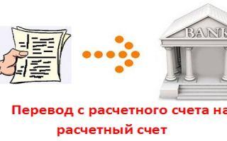 Как перевести деньги между расчетными счетами