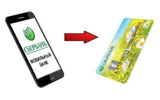 Перевод с карты на карту Сбербанка через Мобильный банк
