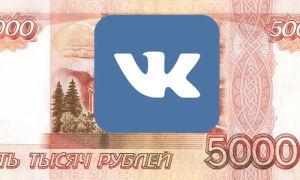 Как отправить денежный перевод ВКонтакте