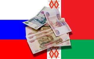 Как можно перевести деньги из России в Беларусь