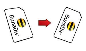 Как перевести деньги с сим-карты Билайн на сим-карту Билайн