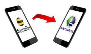 Как перекинуть деньги с Билайна на Мегафон