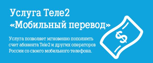 Услуга мобильный перевод Теле2