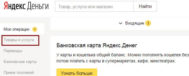 Яндекс деньги оплата товаров и услуг