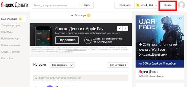 Снять Яндекс деньги