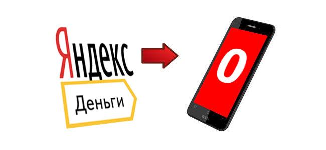 Перевести Яндекс деньги на телефон