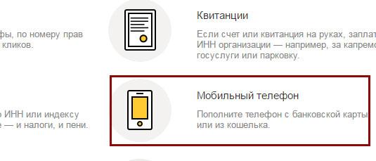 Оплата мобильного с Яндекс кошелька