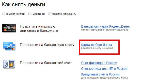 Перевести Яндекс деньги на карту