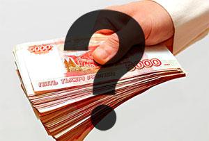 Информация о поступлении денег