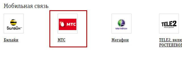 Пополнить МТС с сайта Билайн