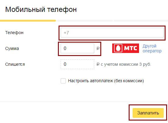 Оплатить телефон с Яндекс денег