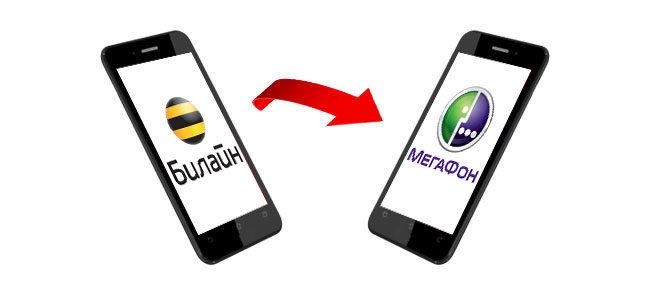 Перевести деньги с Билайна на Мегафон