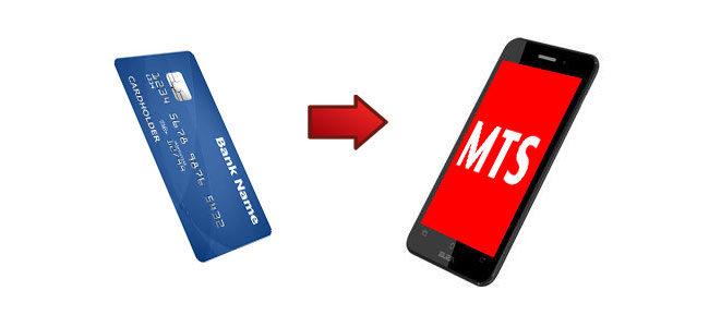Как перевести деньги с карты на МТС