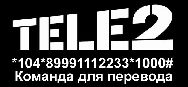 Команда для перевода денег Теле2