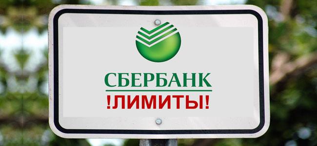 Лимиты на перевод с карты на карту Сбербанка