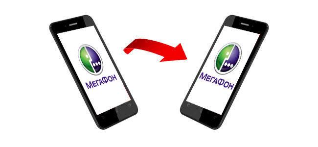 Перевод с Мегафона на Мегафон