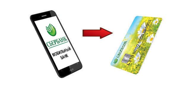 Перевести деньги на карту Сбербанка через Мобильный банк