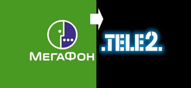 Перевод с Мегафона на Теле2