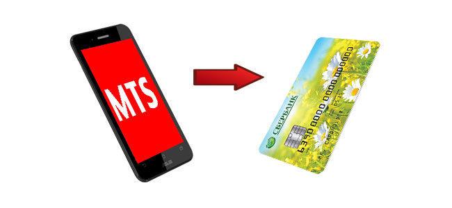 Перевод с телефона МТС на карту Сбербанка