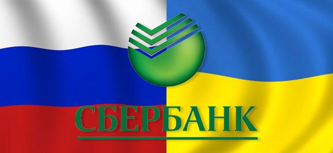 Перевод из России в Украину через Сбербанк