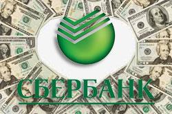 Сбербанк и деньги