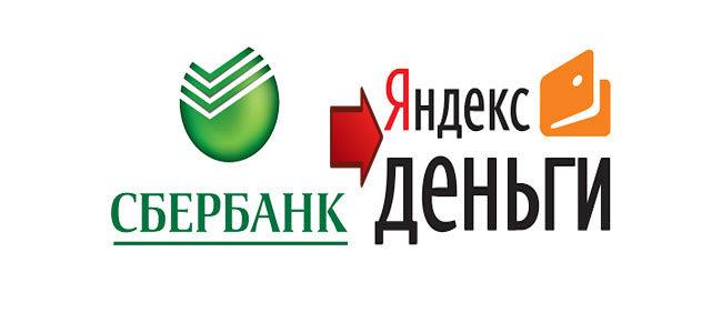 Перевод из Сбербанка на Яндекс деньги