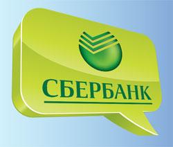 СМС от Сбербанка