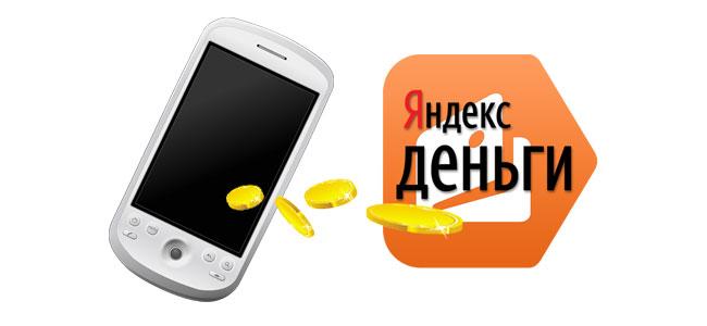 Перевести деньги с телефона на Яндекс деньги