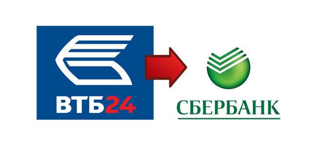 Изображение - Комиссия за перевод с карты втб 24 на карту сбербанка vtb-sber-650x300