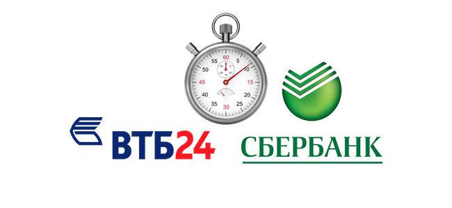 Сколько времени идет перевод денег с ВТБ на Сбербанк