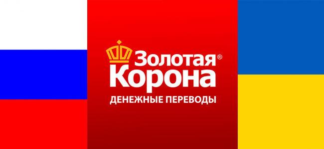 Золотая корона - переводы из России в Украину