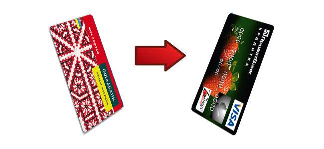 Перевести деньги с карты Ощадбанка на карту Приватбанка