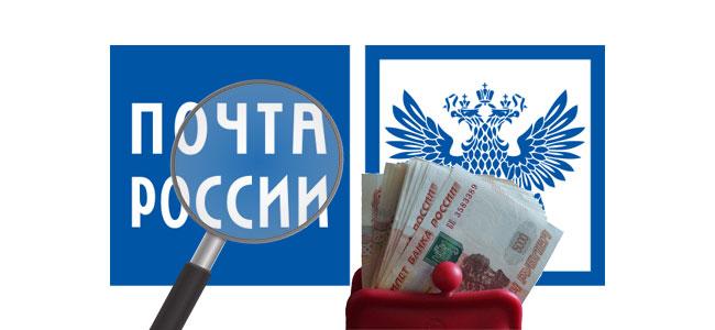 Отследить денежный перевод Почты России