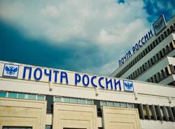 Денежные переводы Почтой России