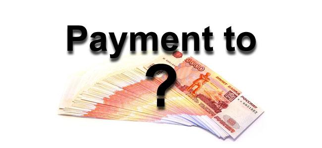 Что такое Payment to