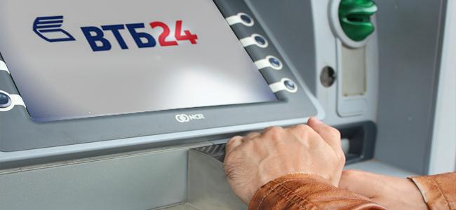 Банкоматы партнеров ВТБ 24 без комиссии