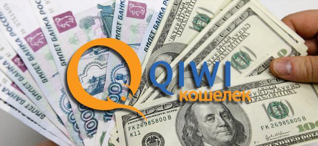 Перевести Киви доллары в рубли