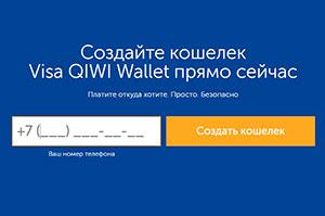 Быстрая регистрация Qiwi