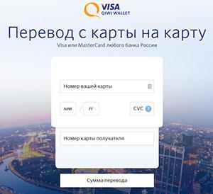 Перевод денег на сайте Qiwi
