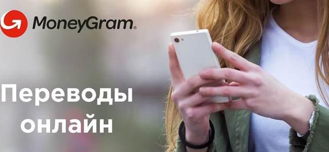 переводы Маниграмм