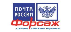 Перевод на Почте России