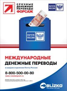 денежные переводы почтой