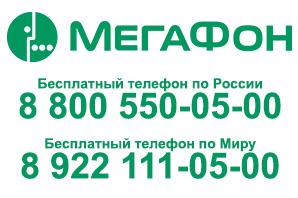 Телефон поддержки Мегафон