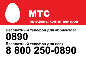 Номер телефона МТС