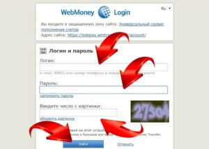 перевод денег Вебмани