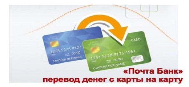 перевод с карты Почта Банк