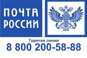 Горячая линия почты России