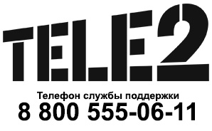 Телефон поддержки Теле2