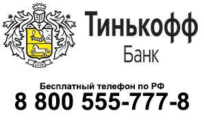 Телефон Банка Тинькофф