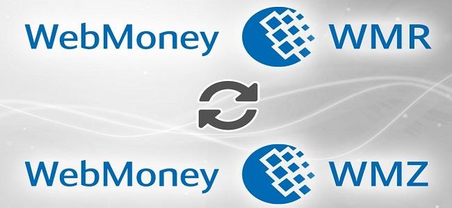 обмен валют на Вебмани